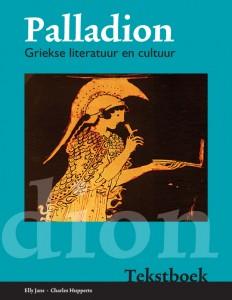 Palladion, Griekse literatuur en cultuur